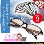キッズパソコンメガネ PCメガネ 子供用 ブルーライトカット 全9タイプ