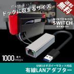 超高速 USB3.0 Nintendo SWITCH 有線LANアダプター Sライン 任天堂 スイッチ きっちりハマる TVモードに対応 有線ラン 超安定 おまけ付 送料無料