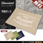 平型ポーチ 書類入れ A4用紙も楽に入る 大き目 サブバック ポイント消化 ショーディッチ 3色 送料無料