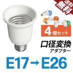 口金変換 E17 → E26 アダプタ 4個セット 電球 ...
