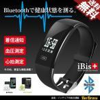 スマートウォッチ iBis Bluetooth 血圧 心拍 酸素濃度 スマートブレスレット 腕時計 iphone Android 日本語 マニュアル付 防水