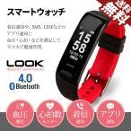 スマートウォッチ LOOK Bluetooth LINE Instagram Gmail 血圧 心拍 腕時計 iphone Android 最新OS 日本語説明書付 防水 国内検査 送料無料