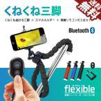 三脚 Bluetooth シャッター付き 自撮り スマホ カメラ iPhone android くねくね三脚 無線リモコンセット 送料無料