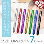 Yahoo!BeeBraxsソフトLEDペンライト 全7色