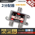 2分配器 4K 8K 対応 TV テレビ アンテナ 全端子電通型 3.2GHz F型 地デジ BS CS 衛星放送 分配