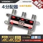 4分配器 4K 8K 対応 TV テレビ アンテナ 全端子電通型 3.2GHz F型 地デジ BS CS 衛星放送 分配 送料無料