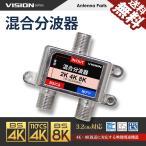 混合分波器 4K 8K 対応 TV テレビ アンテナ 3.2GHz F型 地デジ BS CS 衛星放送 送料無料