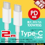 USB充電ケーブル Type-C to Type-C PD対応 高速 急速 充電 MAX 5A 20V 100W スマホ タブレット ノートPC Power Delivery 2m 送料無料
