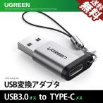UGREEN USB 変換アダプタ USB 3.0 to Type-C 変換コネクタ オスーメス 急速充電 Quick Charge3.0 高速データ伝送 小型 軽量 高耐久 ストラップ付 50533 送料無料