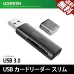 UGREEN カードリーダー スリム SD TF 2スロット同時読み書き USB3.0 高速転送 SDHC MicroSD SDXC Windows MacOS 対応 60722 送料無料