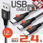 Type-C iphone Micro USB 充電ケーブル 2.4A 対応 1.2m スマホ 充電器 Android ケーブル ハイエンドモデル 送料無料