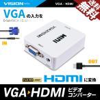 VGA HDMI 変換 コンバーター D-Sub15ピン ミニ 1080P 対応 アダプタ アナログ デジタル 送料無料