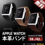 アップルウォッチ バンド ベルト 交換 apple watch series 3 2 1 本革 38mm 42mm 送料無料