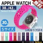 アップルウォッチ バンド 交換 apple watch series 3 2 1 スポーツタイプ 38mm 42mm ショート ポイント消化
