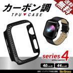 Apple Watch 4 アップルウォッチ カバー  ケース カーボン調 44mm 40mm append 送料無料