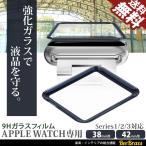 アップルウォッチ 強化 ガラス 全面 保護フィルム 9H apple watch series 3 2 1  38mm 42mm ポイント消化