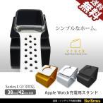 アップルウォッチ スタンド 充電スタンド apple watch series 3 2 1 38mm 42mm シンプル 送料無料