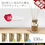 ショッピングアロマ アロマディフューザー リード スティック オイル おしゃれ フレグランス 香り シンプル 高級感 150ml ホリディ