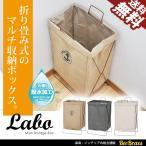 マルチ収納ボックス ランドリーボックス ランドリーバスケット ダストボックス ごみ箱 ゴミ箱 ストッカー