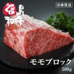 和牛 モモ ブロック 肉塊 ローストビーフ カレー シチュー BBQ ステーキ  4等級5等級 ギフト 贈答品などに 牛肉 黒毛和牛 東北 福島  送料無料 500g
