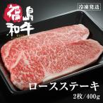 和牛 ロース ステーキ 4等級5等級 牛肉 黒毛和牛 2枚入り 送料無料 400g