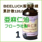 亜麻仁油 / フローラ社製は脂肪燃焼促進の液体サプリ健康食品