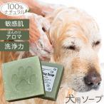 犬用石鹸 アロマハッピードッグソープ 敏感肌OK、犬の石鹸 シャンプー ニーム、ティートリーなど配合で、消臭、肌ケア、ノミ対策にも