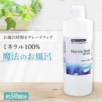 ミネラル入浴剤 魔法のお風呂 500ml �