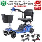 電動カート コンパクト シニアカー Asahi S46 ...