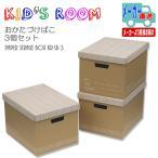 おかたづけ箱 おもちゃ箱 蓋つき 収納ボックス ダンボール製 3個セット