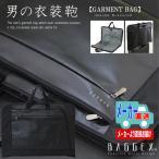 ガーメントバッグ メンズ バジェックス BAGGEX 03-5457-10 代引き不可 ギフト包装不可