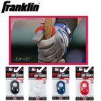 即納 高校野球対応モデル Franklin/フランクリン グリップトレーナー 親指 ショックガード 24052c バッティング