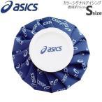 即納 あすつく asics/アシックス Sサイズ TJ2200 氷のう アイシング 捻挫 熱中症