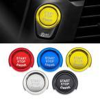 BMW用 エンジン スタートボタン カバー/リング 全5色 スターター ボタン プッシュ スタート ストップ パーツ