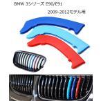 BMW フロント グリル トリム カバー E