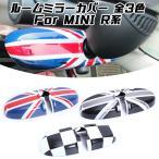 BMW MINI ミニクーパー ルームミラーカバー ブラックユニオンジャック R系用 R55/R56/R57/R58/R59/R60/R61