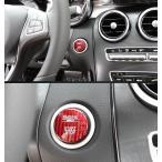 メルセデスベンツ エンジンスタートボタン カーボンカバー レッド リアルカーボン製
