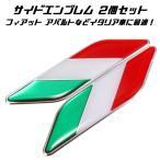 イタリア 国旗 サイド エンブレム アルミ製 左右セット フィアット アバルト アルファロメオ などに イタリアン イタ車 ステッカー アクセサリー