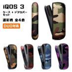 IQOS3 アイコス3 専用 ケース + ドアカバー セット 迷彩柄 全4色 PUレザー製 カバー ケース アイコス おしゃれ レディース メンズ