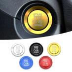 Jeep ジープ  エンジン スタート ボタン カバー / リング 全5色 スタートボタン プッシュ スタート ストップ ステッカー アクセサリー パーツ - 1,480 円