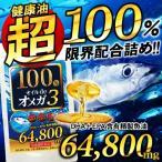 オメガ3 サプリメント DHA EPA 【メール便送料無料】100%オイルdeオメガ3(大容量約6ヵ月分/180粒)