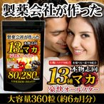 【メール便送料無料】13種マカ豪快オールスター(約6ヵ月分/360粒)