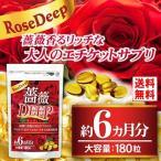 ローズ サプリ 薔薇 サプリ ダマスクローズ 薔薇DEEP(約6ヵ月分/180粒)飲める香水 体臭 口臭 対策