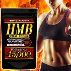 HMB サプリメント【メール便送料無料】HMBチャレンジャー【大容量パック:360粒/約6ヵ月分】  ダイエット 筋トレ プロテイン