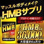 【メール便送料無料】HMB アスリートゴールド サプリ(大容量約6ヵ月分/360粒)タブレット