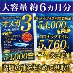 オメガ3 ココナッツオイル DHA EPA DPA サプリメント【送料無料】(約6ヵ月分/180粒)