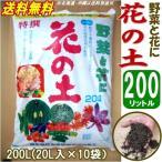 有機培養土 花の土【200リットル】20L×10袋セット※園芸培養土※