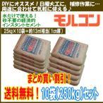 インスタントセメント モルコン【10袋セット】(25kg×10袋) 水だけで使えます♪大特価インスタントセメント モルコン【10袋セット】(25kg×10袋)