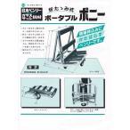 【送料無料】日本ベンリー社製 ガラス・サッシ・コンパネ等運搬用台車ポータブルタイプ200kg積