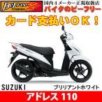 スズキ(SUZUKI)【新車】 アドレス110 ブリリアントホワイト